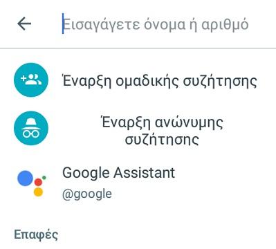 google-allo-dokimi-1
