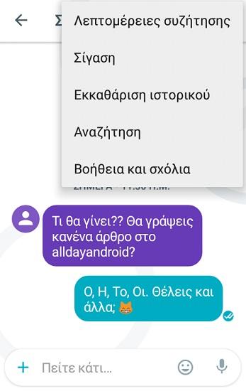 google-allo-dokimi-2