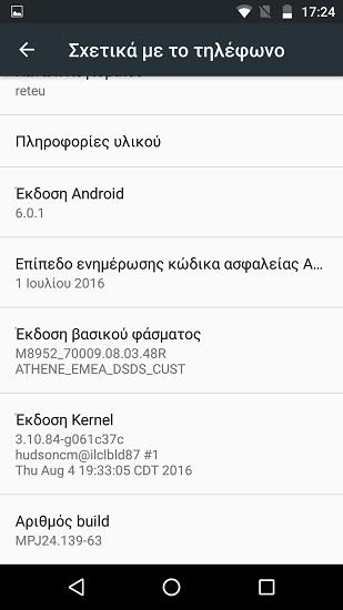 screenshot_20160923-172440