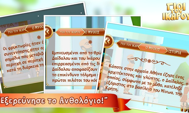 %ce%b3%ce%b9%ce%bf%ce%b9-%cf%84%ce%bf%cf%85-%ce%b9%ce%ba%ce%b1%cf%81%ce%bf%cf%85-android-game-21012017-2